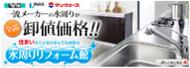 香川、高知、愛媛、徳島 水周りリフォーム 費用が明確な水周りリフォーム館
